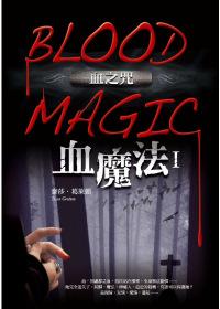 血魔法 I 血之咒