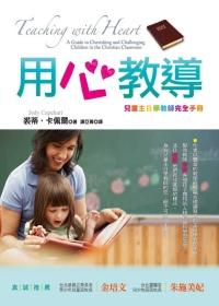 用心教導:兒童主日學教師完全手冊