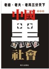 中國黑社會:老總、老大、老共三分天下