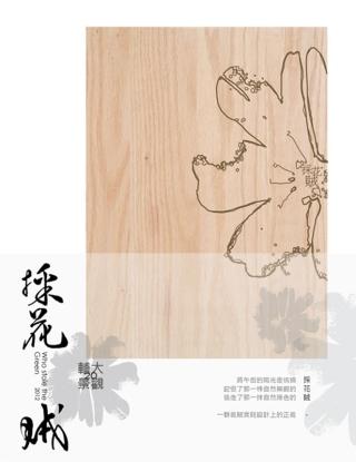 2012輔大景觀畢業設計作品集