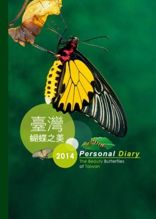 2014臺灣蝴蝶之美