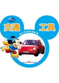 迪士尼認知造型書-交通工具