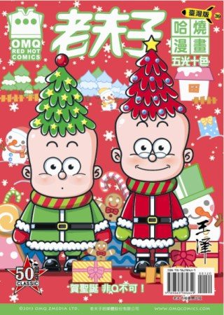老夫子哈燒漫畫 臺灣版 39 五光十色
