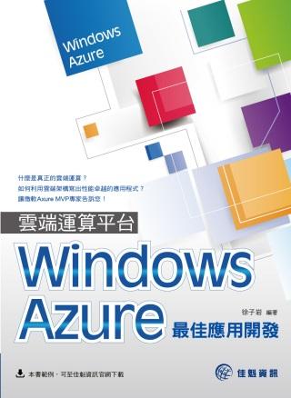 雲端運算平台Windows Azure最佳應用開發