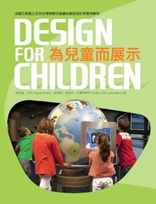為兒童而展示:法國國立自然史博物館兒童廳計畫的創新設計與實例解析