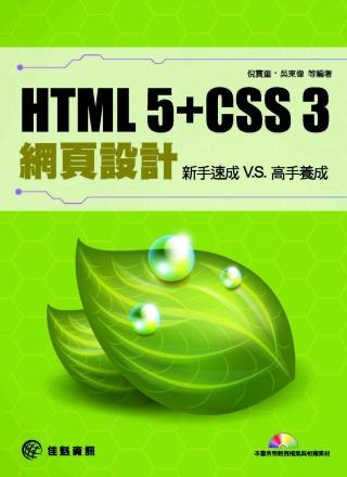 HTML 5 + CSS 3網頁設計:新手速成 v.s高手養成(附光碟)