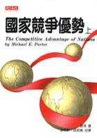 國家競爭優勢(上)