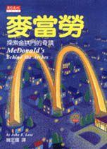 麥當勞 : 探索金拱門的奇蹟