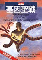 基因聖戰:擺脫遺傳的宿命