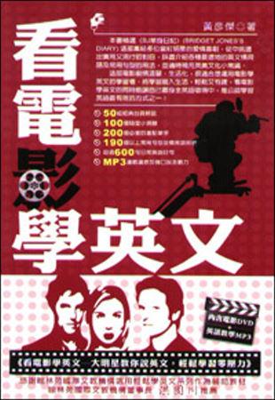 看電影學英文:BJ單身日記(附MP3+DVD)