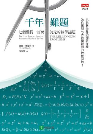 千年難題:七個懸賞一百萬美元的數學謎題