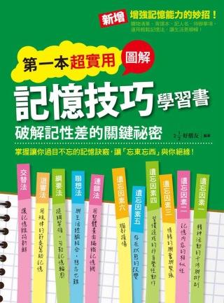 第一本超實用圖解記憶技巧學習書