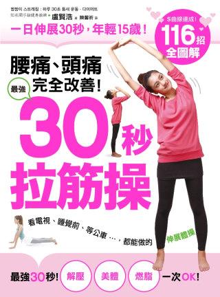 腰痛、頭痛完全改善! 最強30秒「拉筋操」:116招全圖解,一日伸展30秒,年輕15歲,看電視、睡覺前、等公車都能做的活力伸展操!