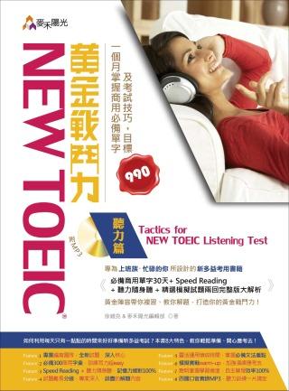New TOEIC 黃金戰鬥力:聽力篇 Tactics for New TOEIC Listening Test 一個月掌握商用必備單字及考試技巧,目標990(附光碟)