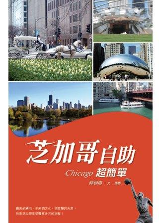 芝加哥自助超簡單