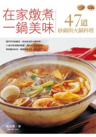 在家燉煮一鍋美味,47道砂鍋與火鍋料理
