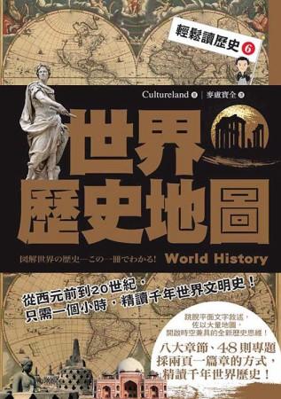 輕鬆讀歷史 6 世界歷史地圖