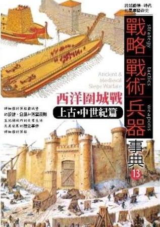 戰略•戰術•兵器事典13 西洋圍城戰 上古‧中世紀篇