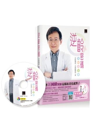 逆齡密碼:跟著汪國麟醫師這樣抗老化就對了(附2片DVD)
