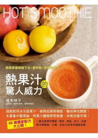 熱果汁的驚人威力:跟著營養師瘦下去!變年輕!增強免疫力!
