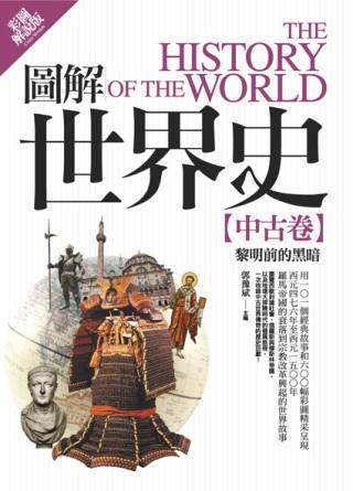圖解世界史:中古卷【彩圖解說版】