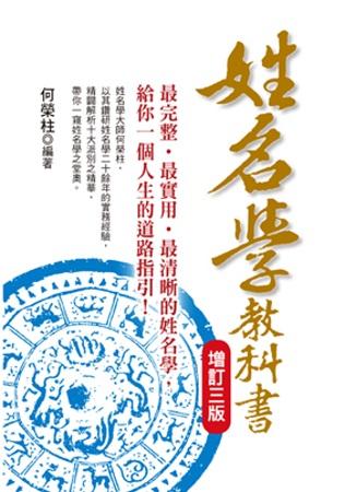 姓名學教科書【增訂三版】