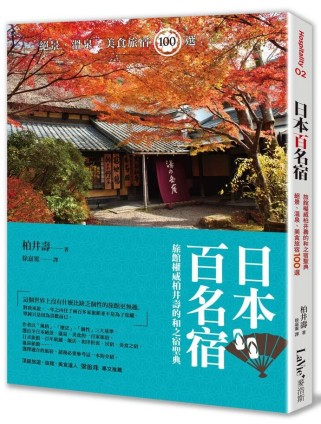 日本百名宿:旅館權威柏井壽的和之宿聖典,絕景、溫泉、美食旅宿100選