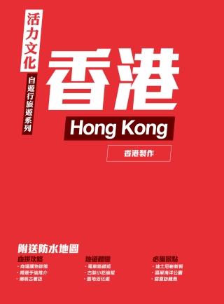 香港2014全新版