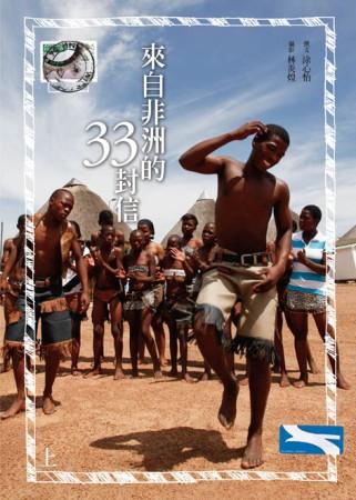 來自非洲的33封信(上下冊)