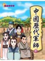歷史榜中榜— 中國歷代軍師(下)
