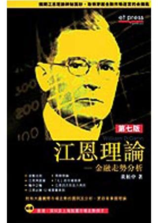 江恩理論:金融走勢分析
