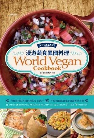 漫遊蔬食異國料理:台灣食材與異國料理的完美結合.不出國也能讓味蕾遨遊世界美食