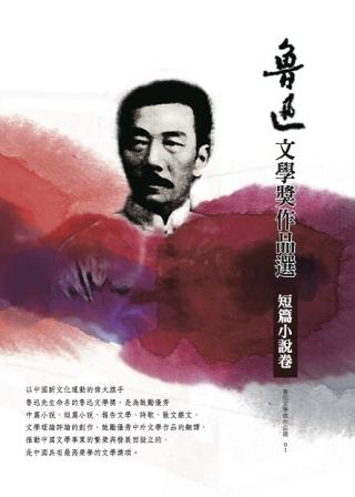 魯迅文學獎作品選 1 短篇小說卷