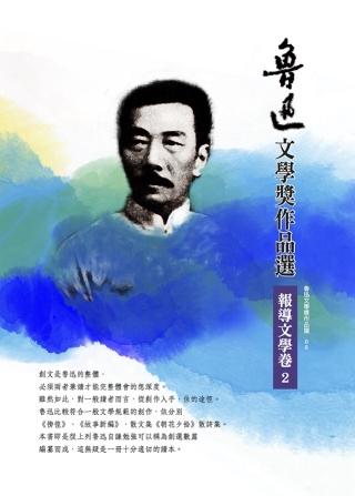 魯迅文學獎作品選 5 報導文學卷2
