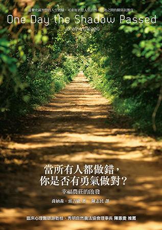 當所有人都做錯,你是否有勇氣做對?:幸福農莊的啟發
