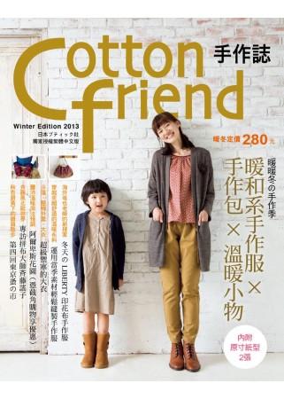 Cotton friend 手作誌23:暖暖冬