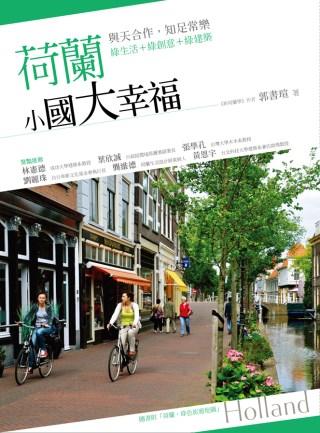 荷蘭 小國大幸福:與天合作,知足常樂:綠生活+綠創意+綠建築