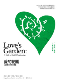 愛的花園:通往真愛的禪修習題