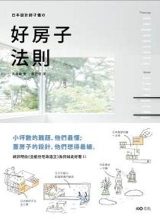 日本設計師才懂的好房子法則:小坪數的難題,他們最懂;蓋房子的設計,他們想得最細。日系動線、格局、建材、手法、蓋屋知識全公開!