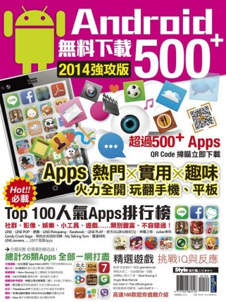 Android無料下載 500+ 2014強攻版