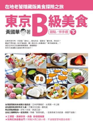 東京B級美食(下):在地老饕隱藏版美食探險之旅(甜點/伴手禮)