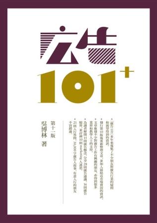 廣告101(修訂版)