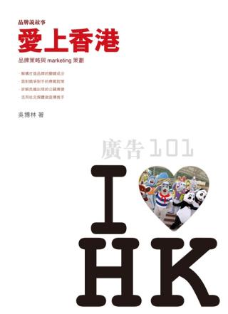 愛上香港:透析品牌策略與marketing策劃