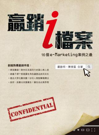 贏銷i檔案:16個e-Marketing案例之最