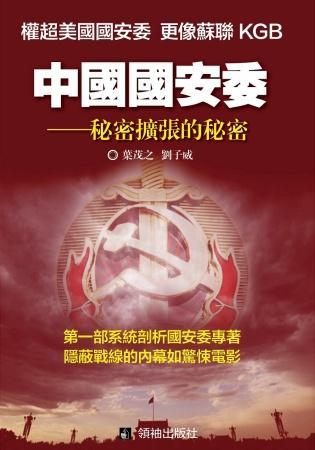 中國國安委:秘密擴張的秘密
