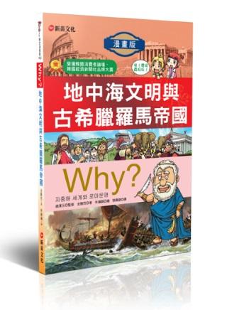 WHY? 3 地中海文明與古希臘羅馬帝國