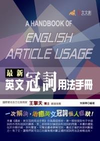 最新英語冠詞用法手冊