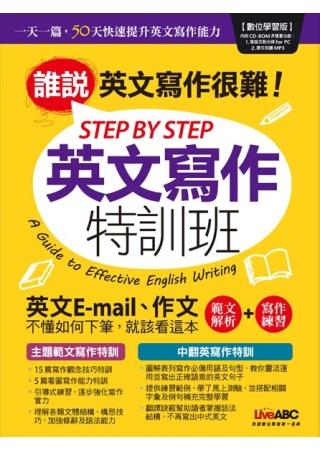 STEP BY STEP 英文寫作特訓班「書+1片電腦互動光碟(含朗讀MP3功能)」