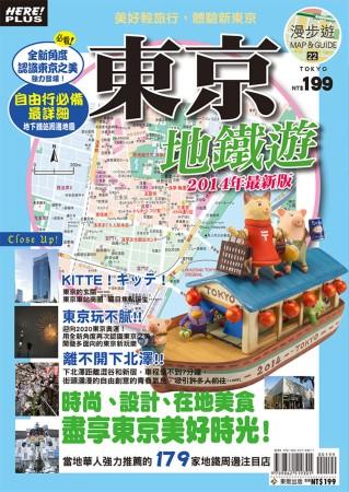 東京地鐵遊2014年最新版