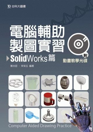電腦輔助製圖實習:SolidWorks篇附動畫教學光碟